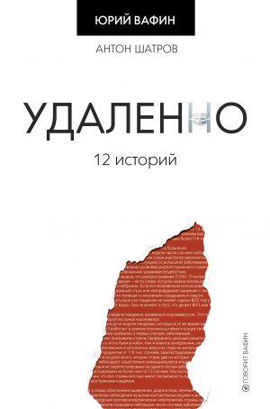 Udalenno. 12 istorij