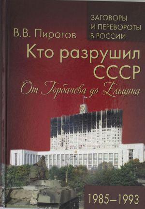 Kto razrushil SSSR. Ot Gorbacheva do Eltsina. 1985 - 1993