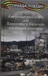 Amerikanskaja bomba dlja Khirosimy i Nagasaki. Aktsija vseobschego ustrashenija