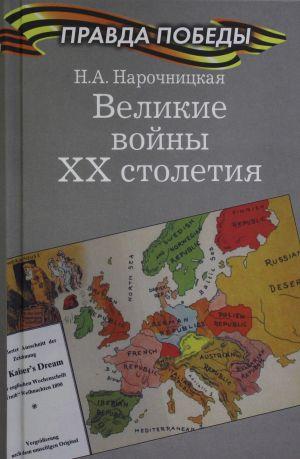 Velikie vojny XX stoletija
