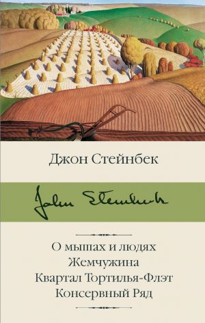 O myshakh i ljudjakh. Zhemchuzhina. Kvartal Tortilja-Flet. Konservnyj Rjad