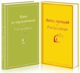"""""""Vino iz oduvanchikov"""" i ego prodolzhenie (komplekt iz 2-kh knig)"""