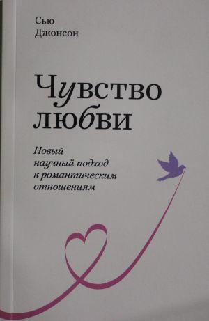 Чувство любви. Новый научный подход к романтическим отношениям. Покетбук