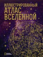 Illjustrirovannyj atlas Vselennoj