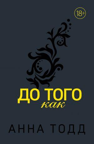 Do togo kak (#5)