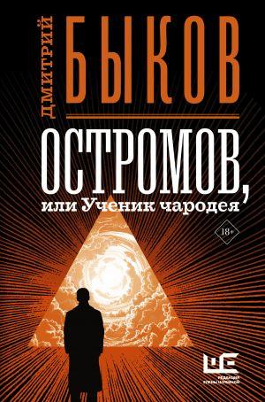 Ostromov, ili Uchenik charodeja