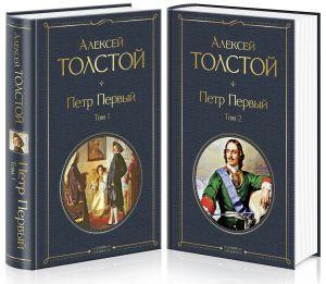 Petr Pervyj (komplekt iz 2 knig)
