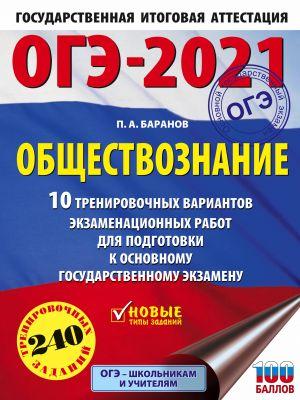 OGE-2021. Obschestvoznanie (60kh84/8). 10 trenirovochnykh variantov ekzamenatsionnykh rabot dlja podgotovki k osnovnomu gosudarstvennomu ekzamenu