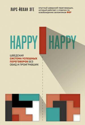 Happy-happy. Shvedskaja sistema uspeshnykh peregovorov bez obid i proigravshikh