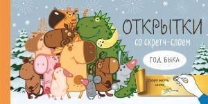 """Веселого Нового года! Набор открыток """"Год белого быка"""" со стирающимся слоем"""
