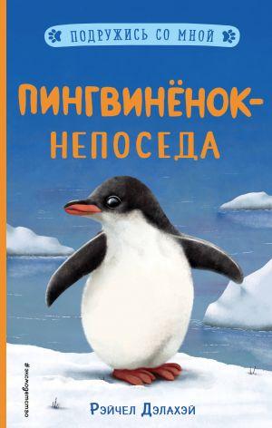 Pingvinjonok-neposeda (vypusk 3)