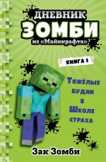 Children S Russian Books Buy Online With Worldwide Delivery Ruslania Bookstore Page 7