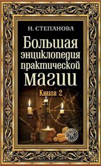 Bolshaja entsiklopedija prakticheskoj magii. Kniga 2