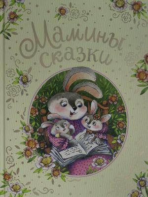 Bianki V., Kozlov S. i dr. Maminy skazki