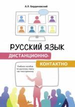 Russkij jazyk distantsionno-kontaktno. Uchebnoe posobie po russkomu jazyku kak inostrannomu