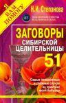 Zagovory sibirskoj tselitelnitsy. Vypusk 51