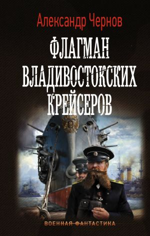 Flagman vladivostokskikh krejserov