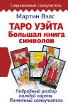 Taro Uejta. Bolshaja kniga simvolov. Podrobnyj razbor kazhdoj karty. Ponjatnyj samouchitel