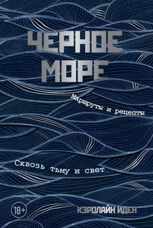 Chernoe more. Marshruty i retsepty. Skvoz tmu i svet