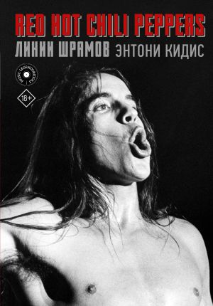Red Hot Chili Peppers: linii shramov