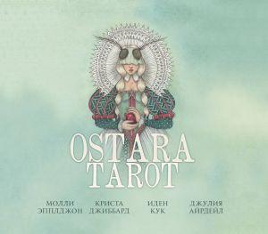 Ostara Tarot. Taro Ostary (78 kart i rukovodstvo dlja gadanija v podarochnom oformlenii)