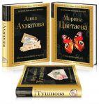 Zhenskaja lirika XX veka (komplekt iz 3 knig: Akhmatova, Tsvetaeva, Tushnova)