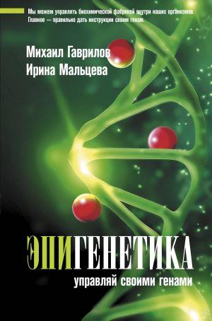 Epigenetika: upravljaj svoimi genami