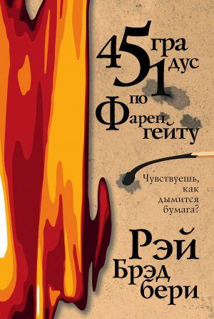451 gradus po Farengejtu