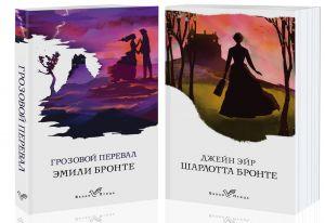 Znakovye romany sester Bronte (komplekt iz 2 knig: Grozovoj pereval i Dzhejn Ejr)