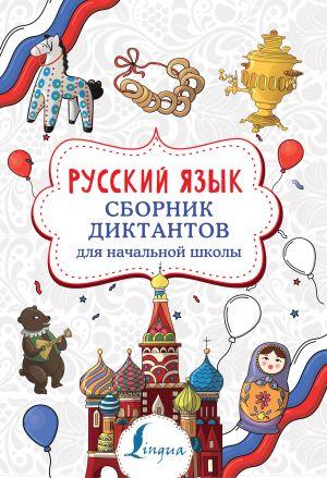 Russkij jazyk. Sbornik diktantov dlja nachalnoj shkoly