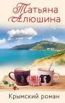 Krymskij roman
