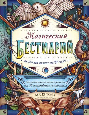 Magicheskij bestiarij. Vdokhnovljajuschie poslanija i ritualy ot 36 volshebnykh zhivotnykh (kniga-orakul i 36 kart dlja gadanija)