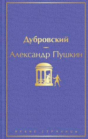 Dubrovskij (s illjustratsijami)