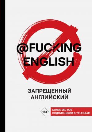 Zapreschennyj anglijskij @fuckingenglish