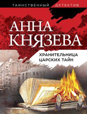 Khranitelnitsa tsarskikh tajn