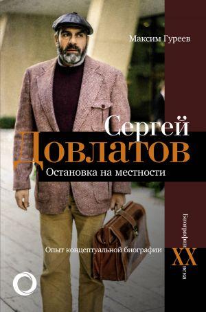 Sergej Dovlatov. Ostanovka na mestnosti. Opyt kontseptualnoj biografii