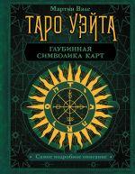 Taro Uejta. Glubinnaja simvolika kart. Samoe podrobnoe opisanie