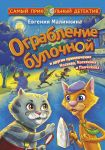 Ograblenie bulochnoj i drugie prikljuchenija Noskova, Kotjatkina i Ponchikova