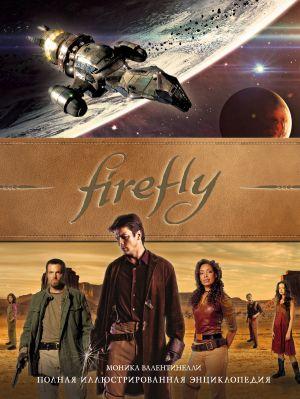 Firefly. Polnaja illjustrirovannaja entsiklopedija