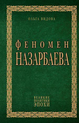 Fenomen Nazarbaeva