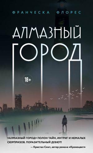 Almaznyj gorod