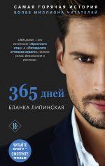 365 dnej