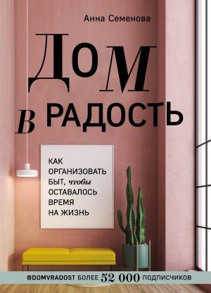 Dom v radost. Kak organizovat byt, chtoby ostavalos vremja na zhizn