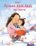 Luchshaja mama na svete (il. Li KhunChzhuan)