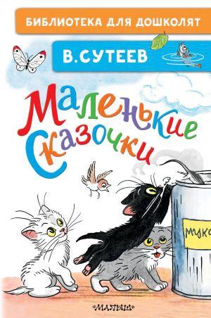 Malenkie skazochki