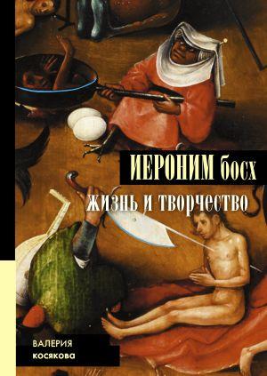 Ieronim Boskh. Zhizn i tvorchestvo