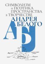 Simvolizm i poetika prostranstva v tvorchestve Andreja Belogo