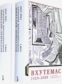 VKhUTEMAS — VKhUTEIN. Poligraficheskij fakultet. 1920–1930. V 2 tomakh