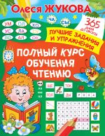 Полный курс обучения чтению