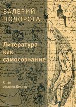 Literatura kak samosoznanie. Opyt Andreja Belogo